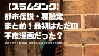 【スラムダンク】都市伝説・裏設定まとめ!