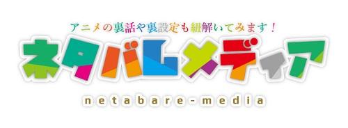 netabare-media | ドラマ・アニメのネタバレや裏話