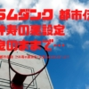 スラムダンク 都市伝説 三井寿の裏設定